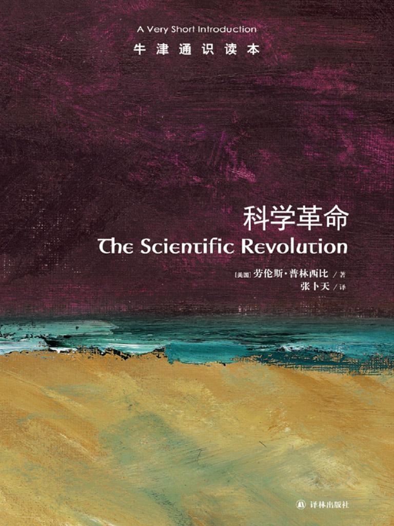 牛津通识读本: 科学革命(中文版)