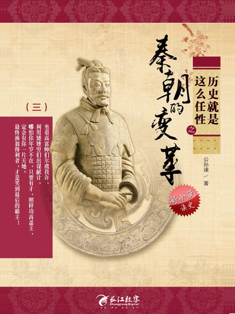 历史就是这么任性 3:秦朝的变革(好小说·读史)