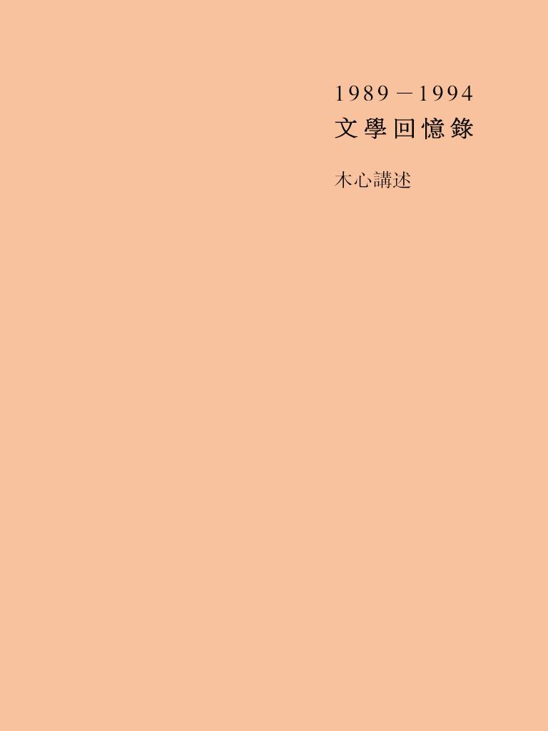 文学回忆录(全二册)