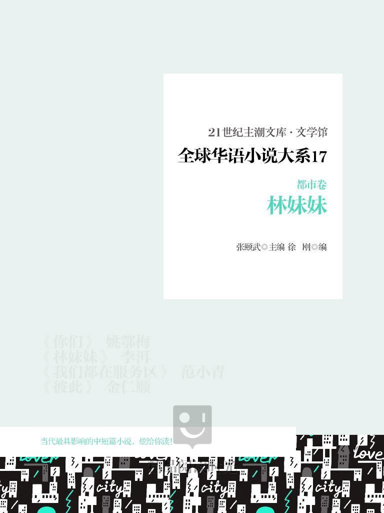 全球华语小说大系 17(都市卷):林妹妹
