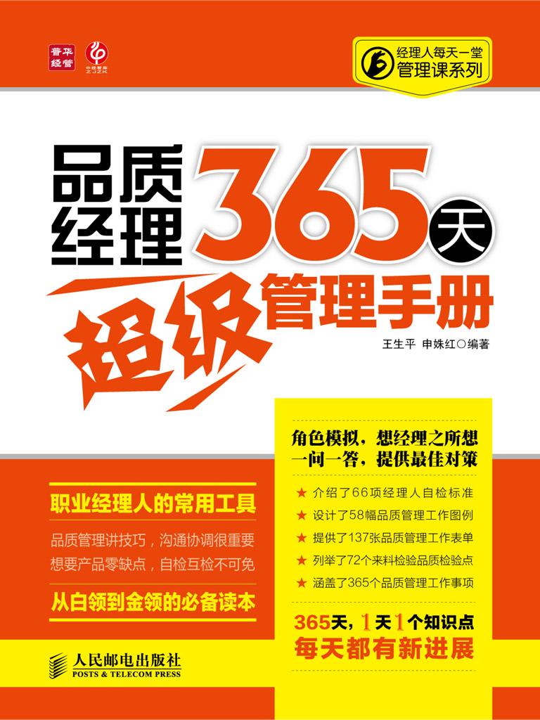 品质经理365天超级管理手册