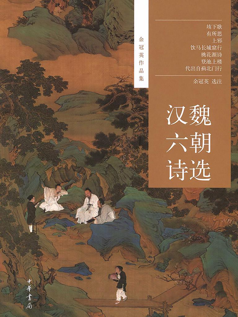 汉魏六朝诗选(余冠英作品集)