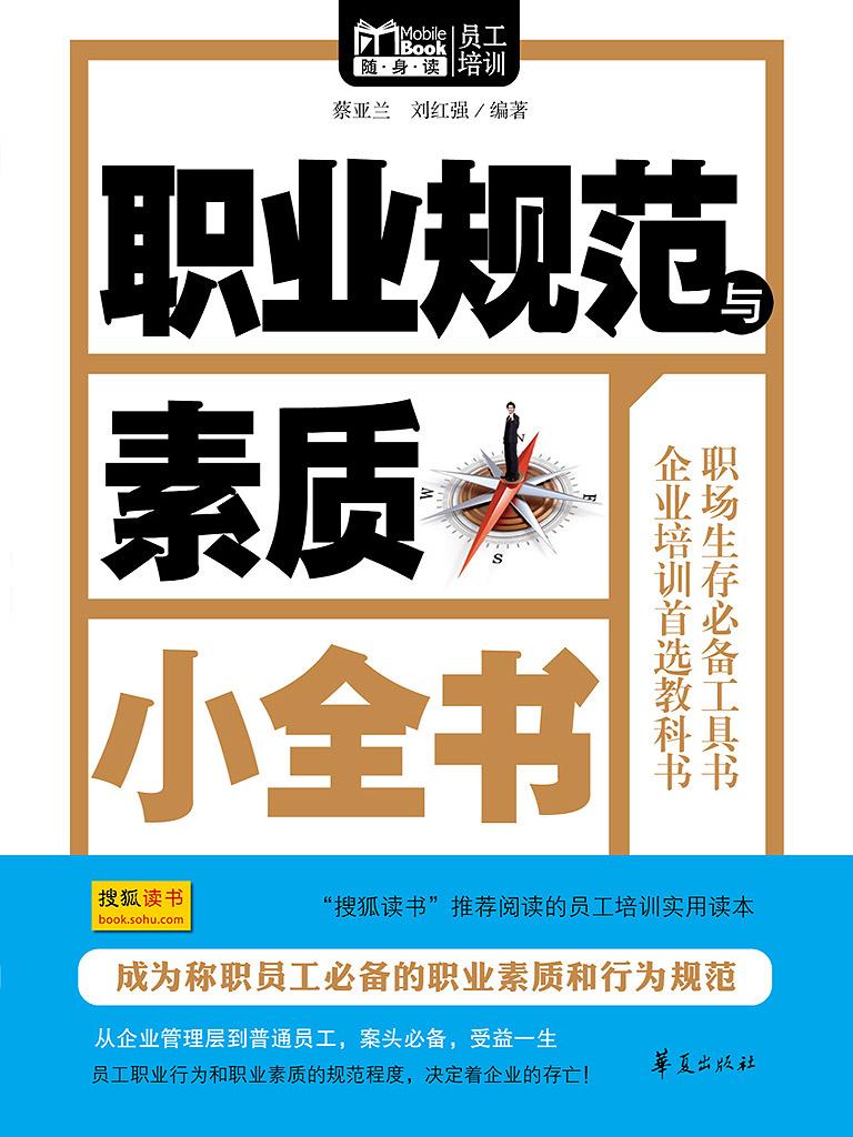 职业规范与素质小全书(Mbook随身读)
