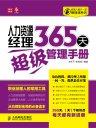 人力资源经理365天超级管理手册