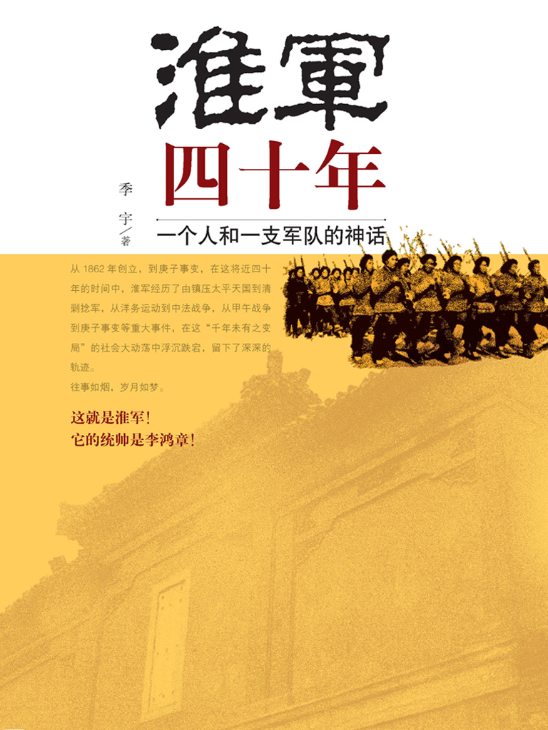 淮军四十年