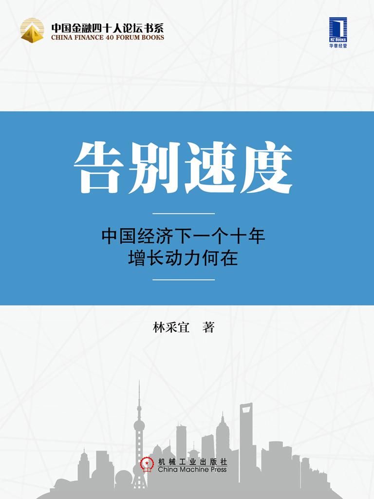 告别速度:中国经济下一个十年增长动力何在