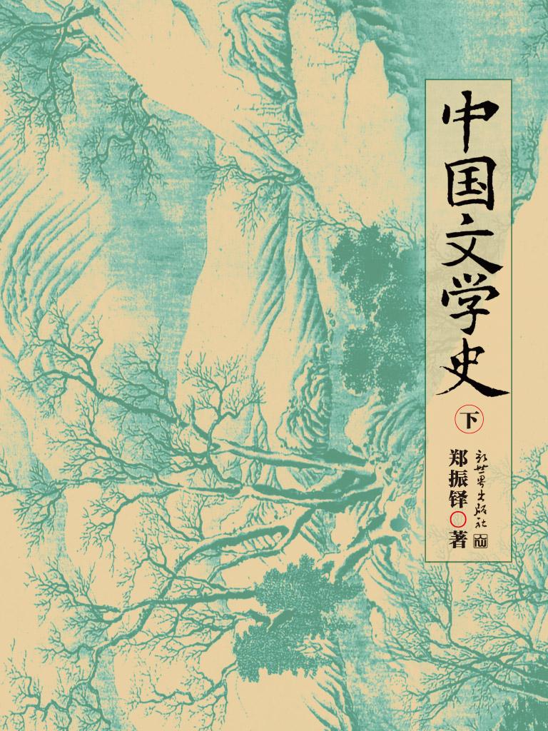 中国文学史 下