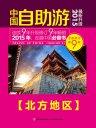 2015全新版中国自助游系列 3:北方地区