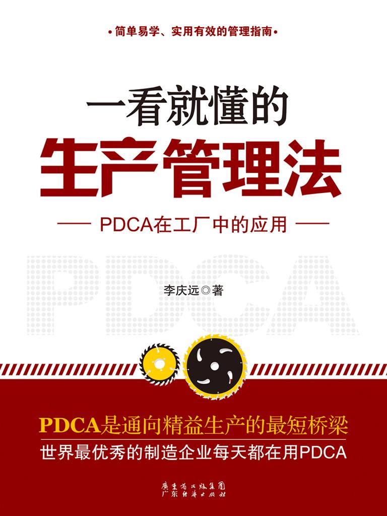 一看就懂的生产管理法:PDCA在工厂中的应用