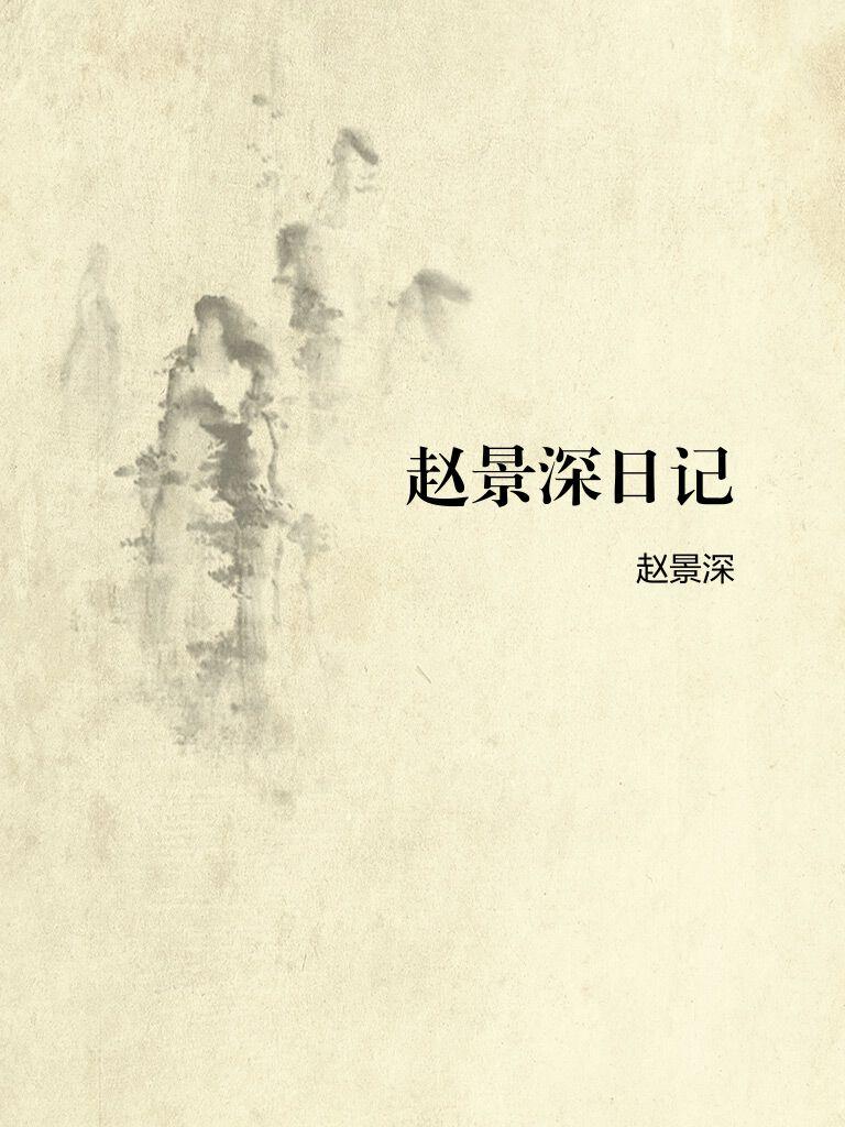 赵景深日记