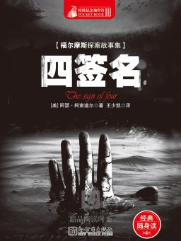 惊悚悬念袖珍馆Ⅲ:四签名