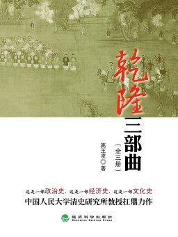 乾隆三部曲(全三册)