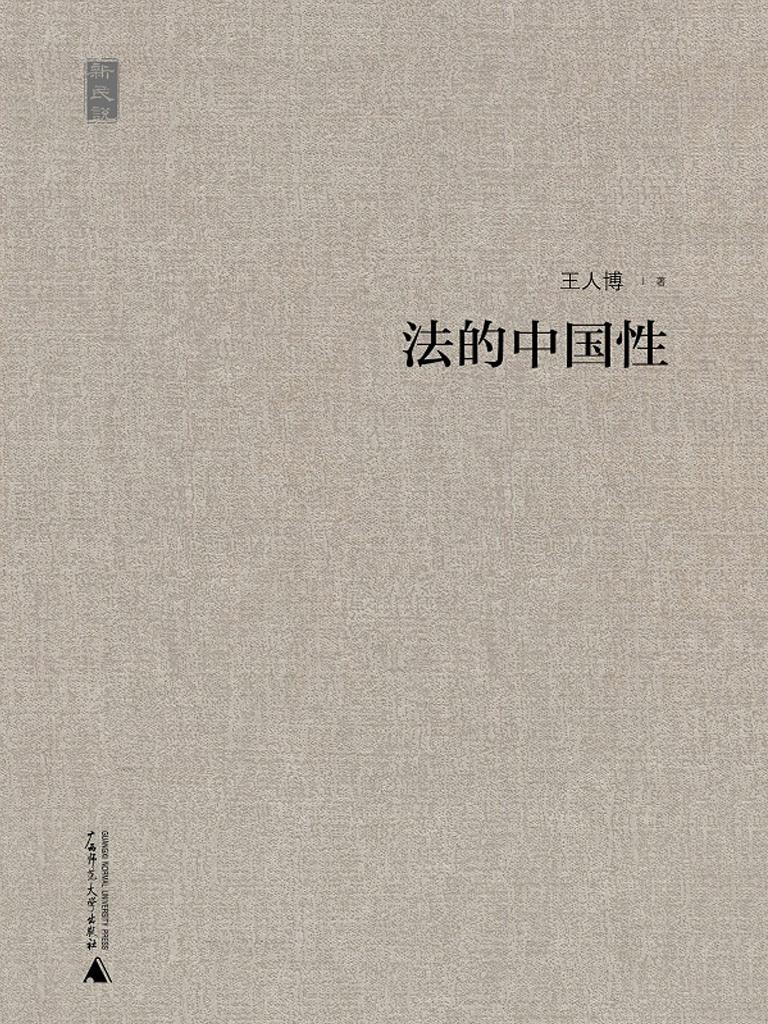 新民说:法的中国性