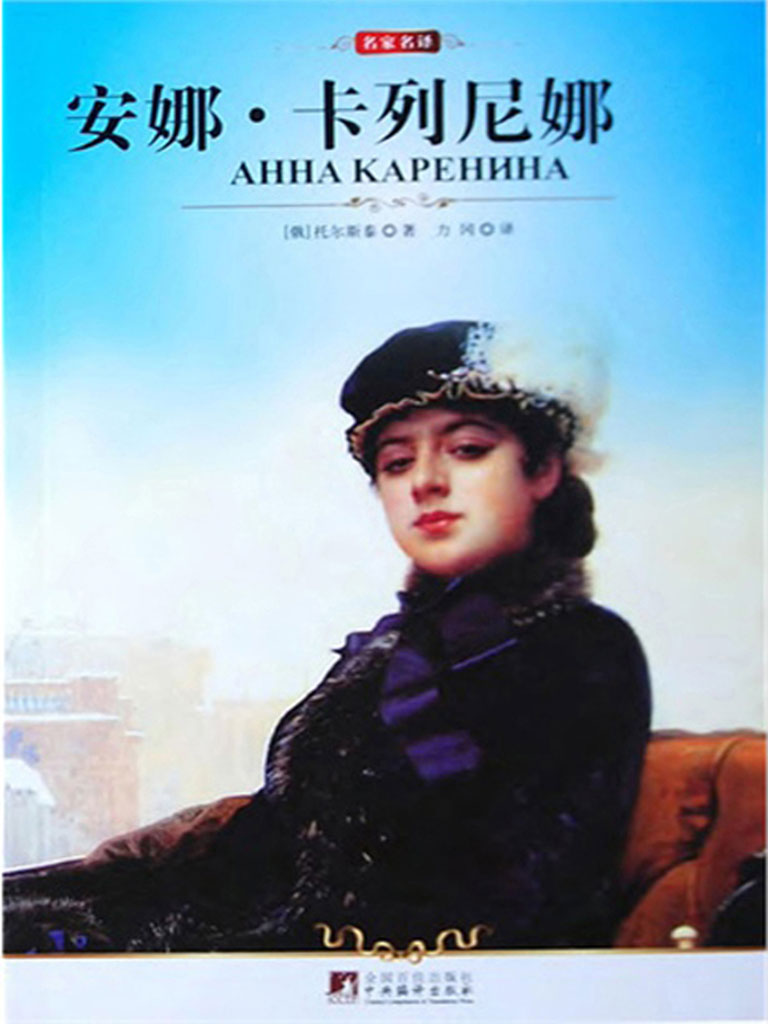安娜·卡列尼娜(中央编译文库·世界文学名著)