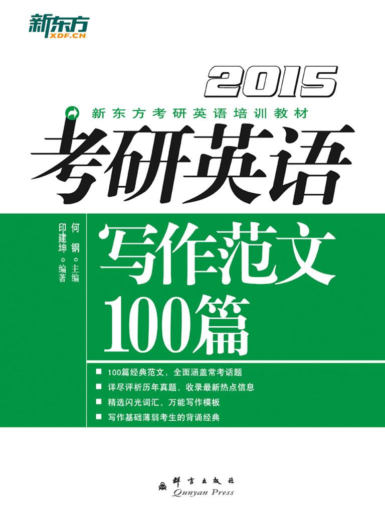 2015考研英语写作范文100篇
