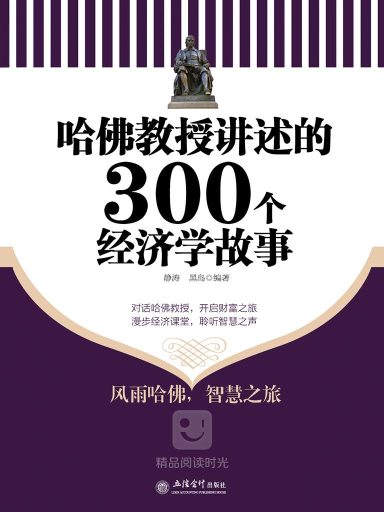 哈佛教授讲述的300个经济学故事