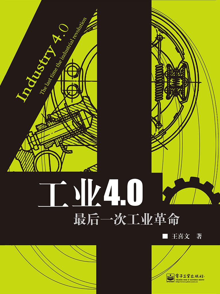工业4.0:最后一次工业革命