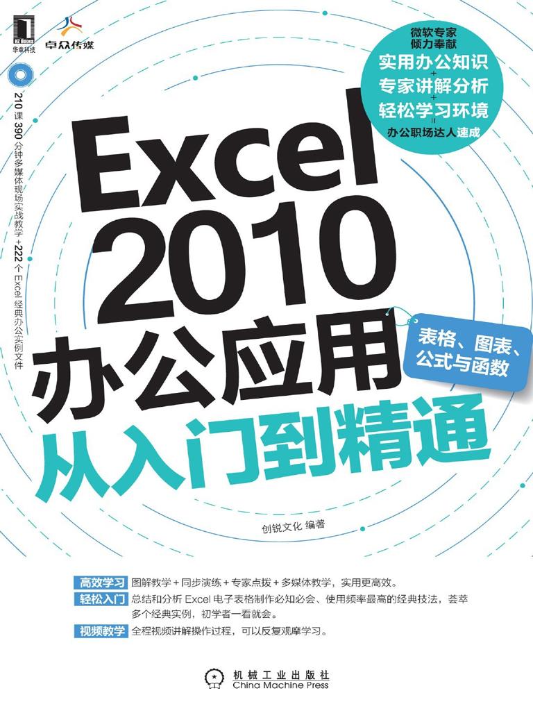 Excel 2010辦公應用從入門到精通 表格、圖表、公式與函數