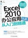 Excel 2010办公应用从入门到精通 表格、图表、公式与函数