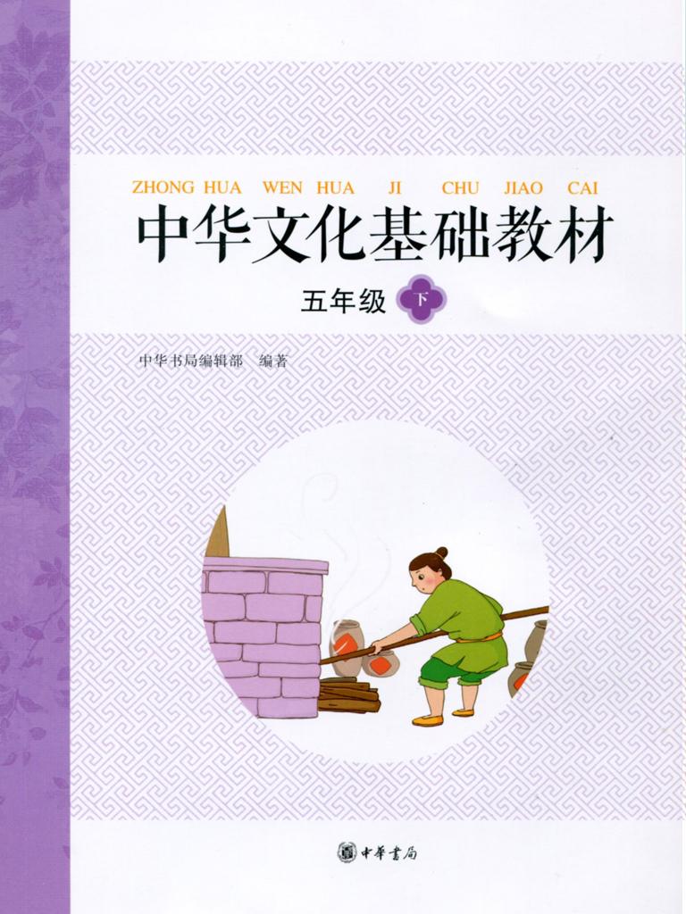 中华文化基础教材五年级(下)