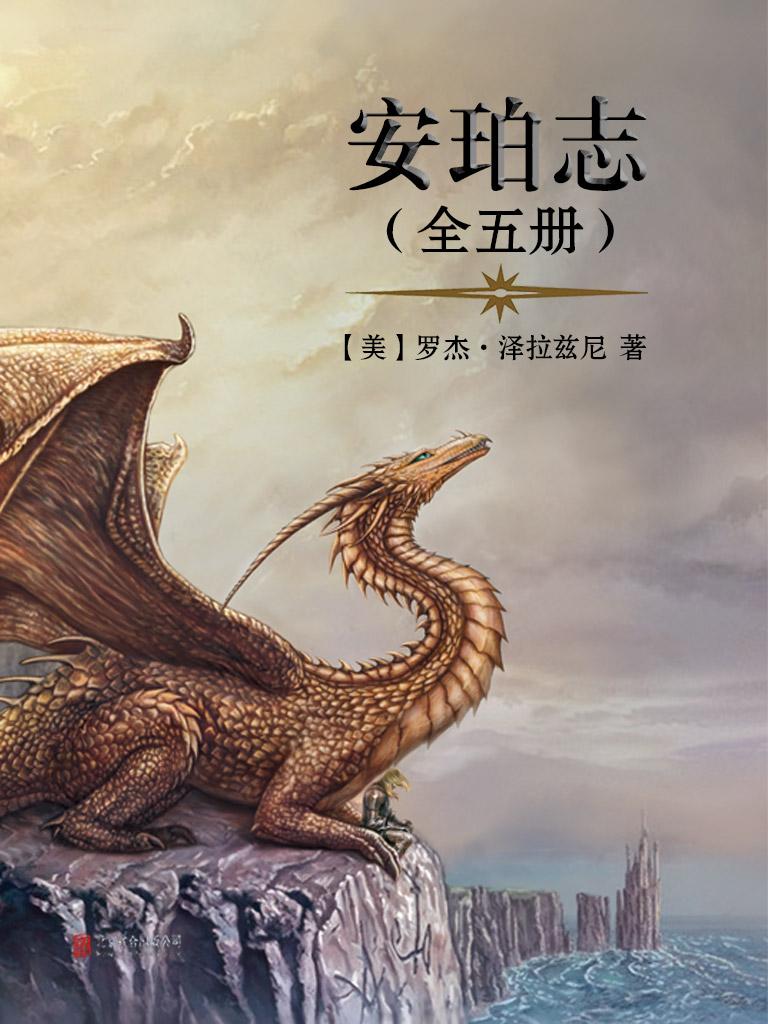 安珀志 上卷(1-5册)