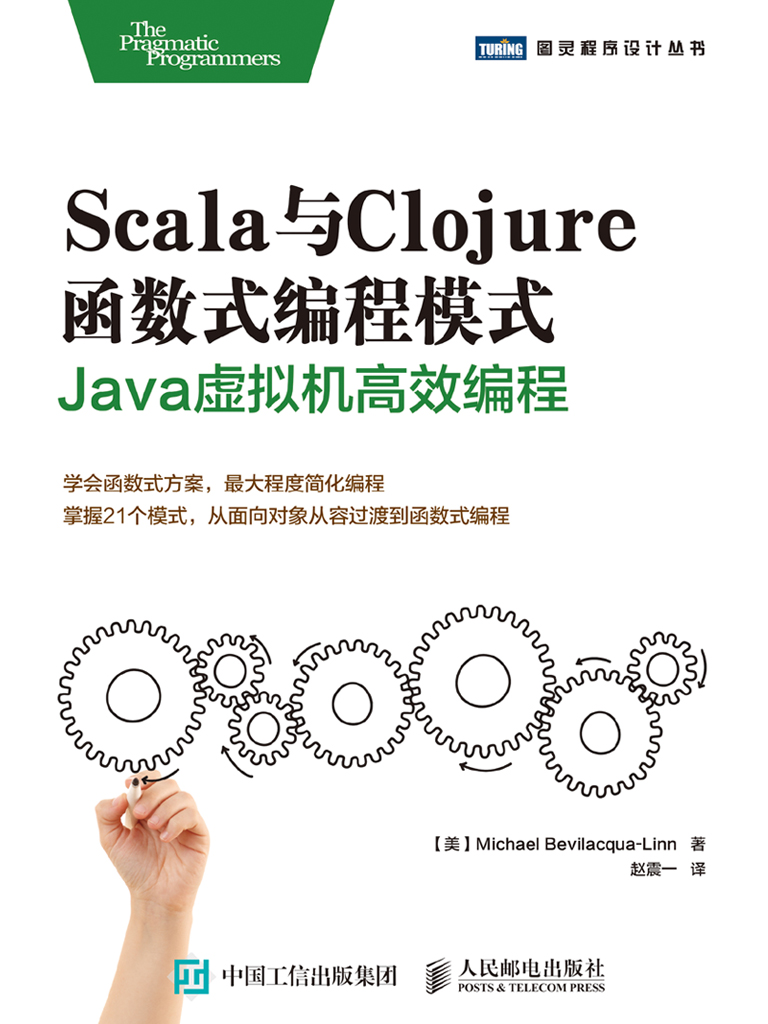 Scala与Clojure函数式编程模式:Java虚拟机高效编程
