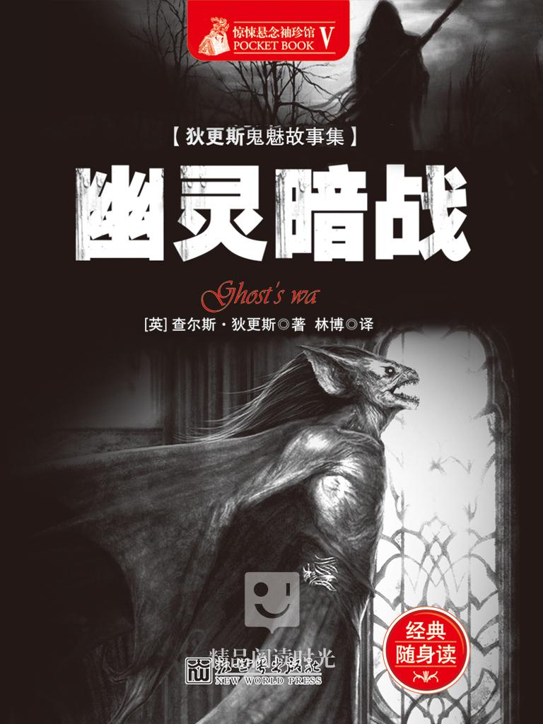 惊悚悬念袖珍馆Ⅴ:幽灵暗战