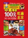 100元吃遍北京(2013)