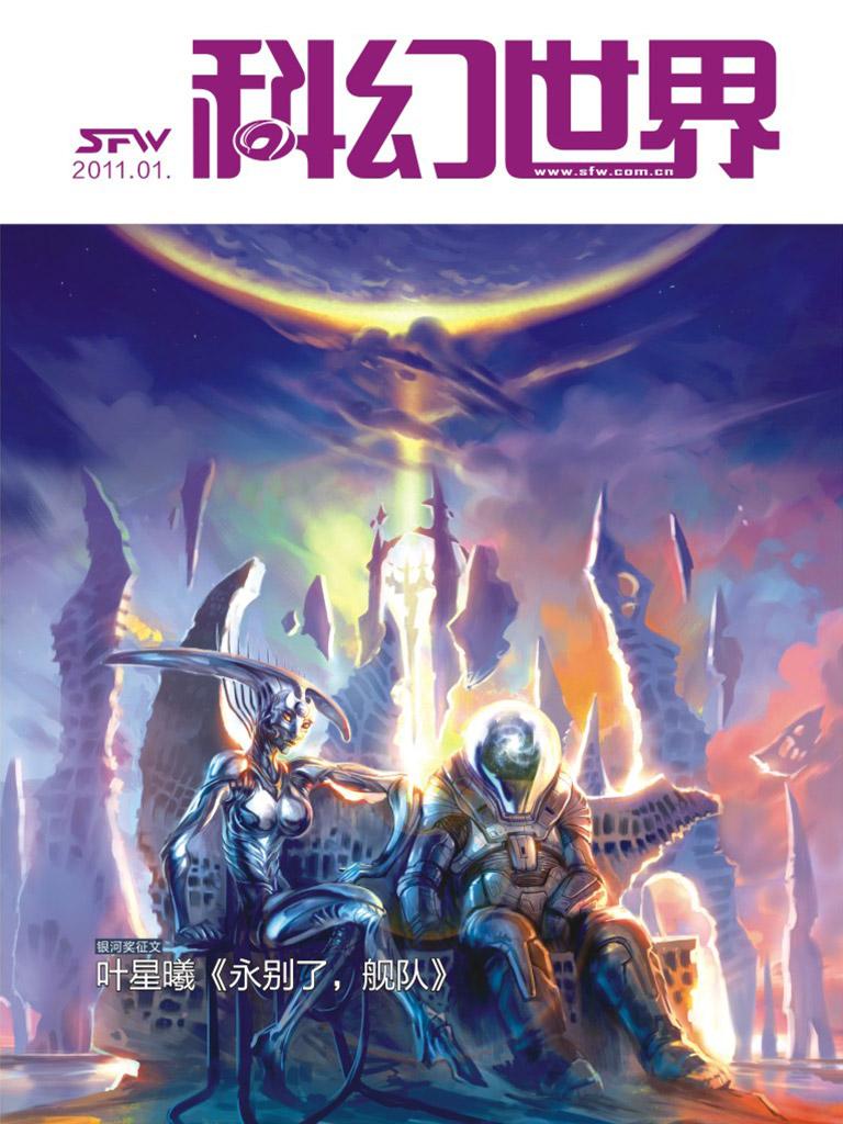 科幻世界·2011年01期