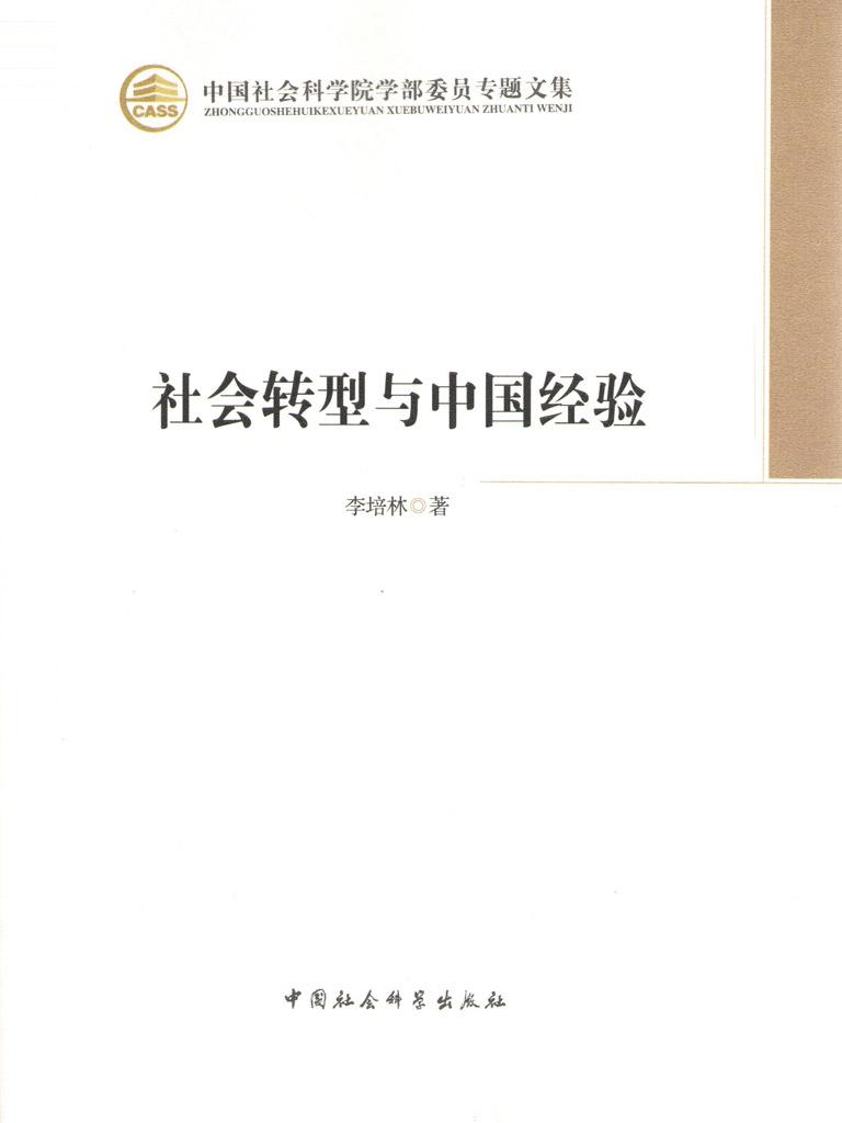 社会转型与中国经验(学部委员专题文集)