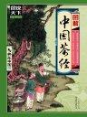 中国茶经(图说天下·典藏中国系列)