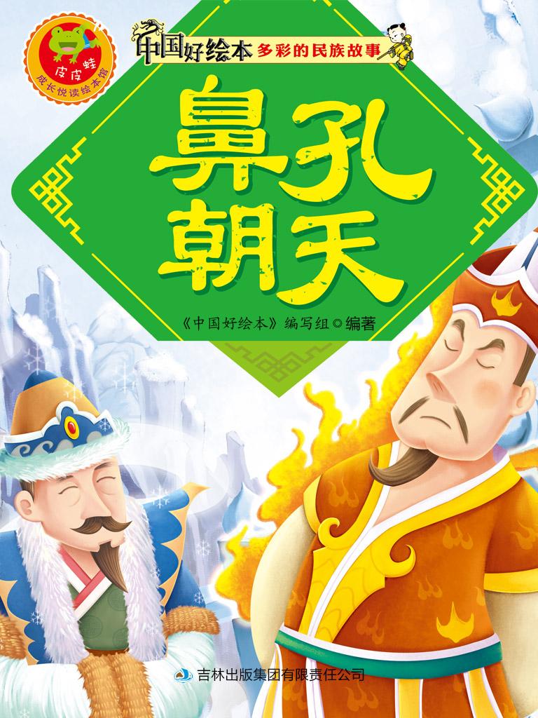 鼻孔朝天(多彩的民族故事 3)