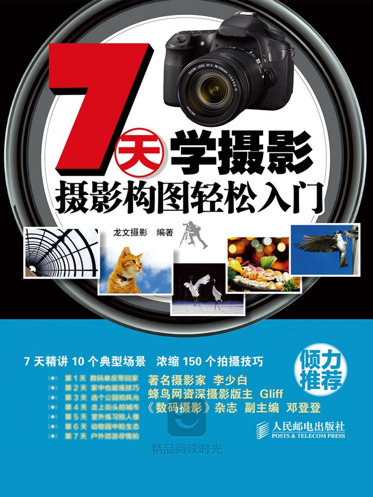 7天学摄影:摄影构图轻松入门