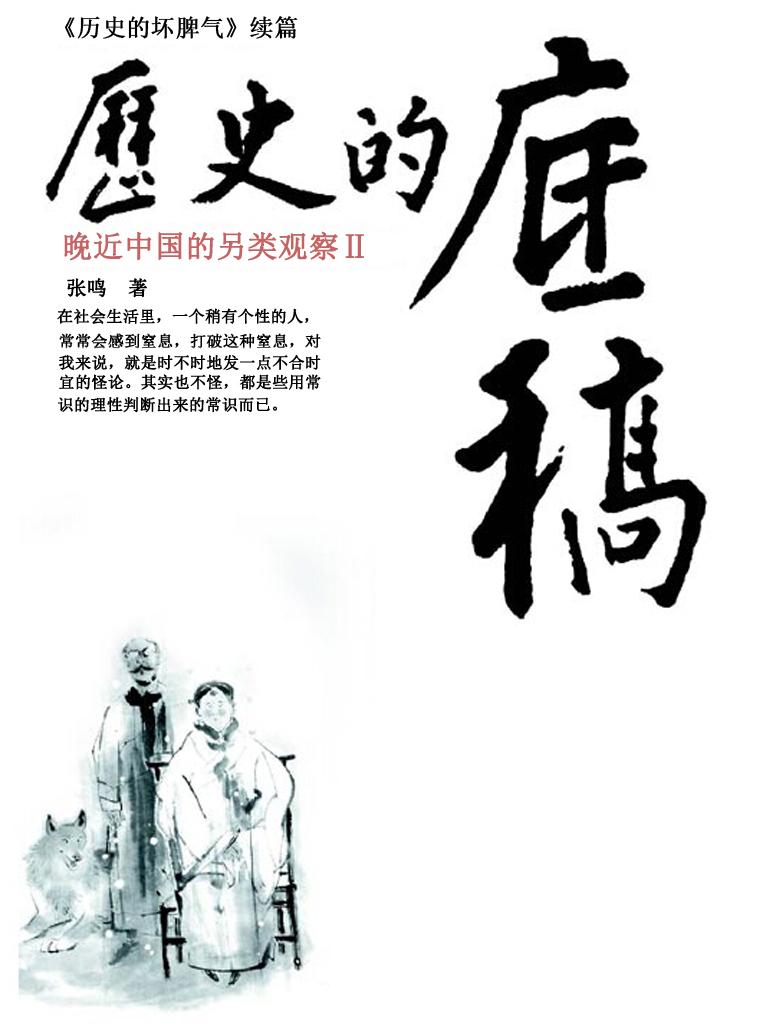 历史的底稿:晚近中国的另类观察
