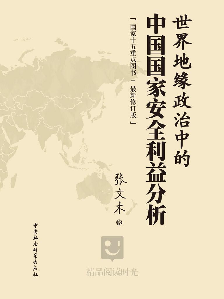 世界地緣政治中的中國國家安全利益分析
