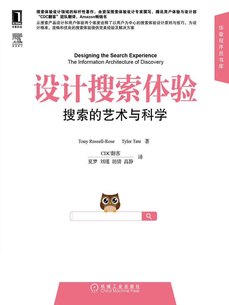 设计搜索体验:搜索的艺术与科学