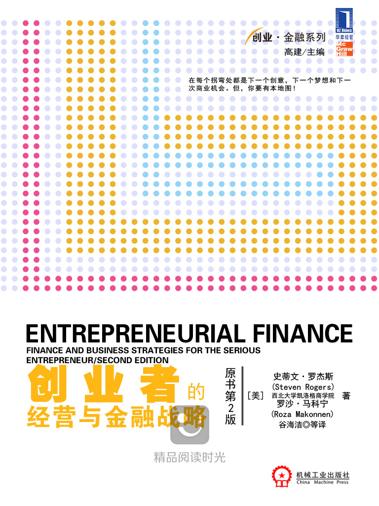 创业者的经营与金融战略