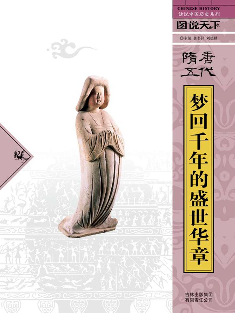 隋唐五代(話說中國歷史系列)