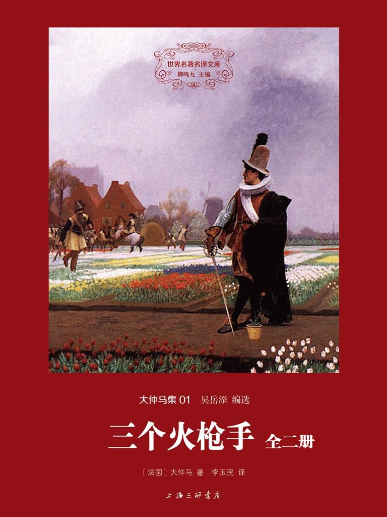 三个火枪手(世界名著名译文库·大仲马集01·全二册)