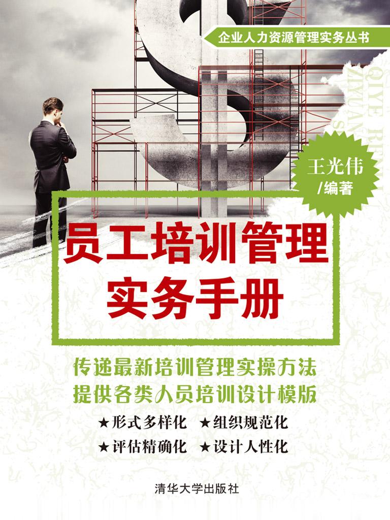 员工培训管理实务手册