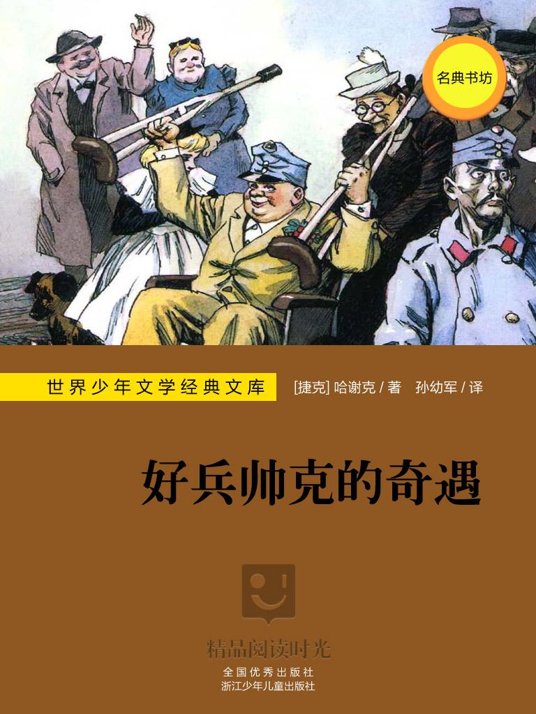世界少年文学经典文库:好兵帅克的奇遇