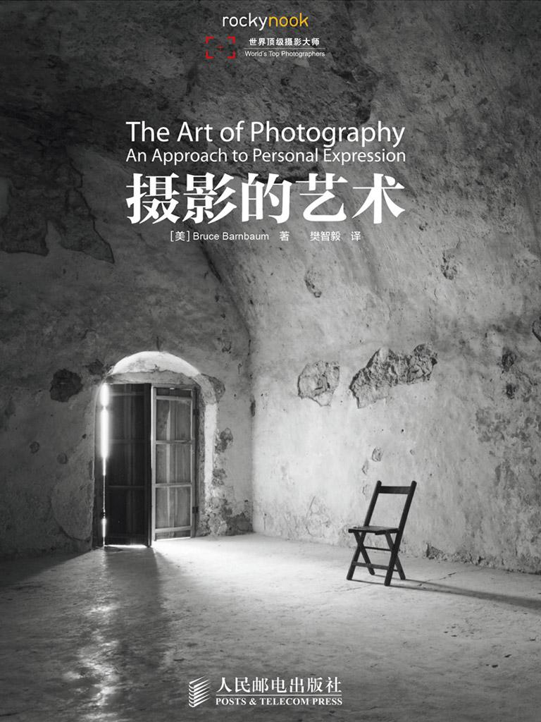 摄影的艺术