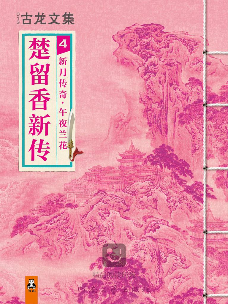 楚留香新传 4:新月传奇·午夜兰花(竖版)