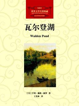 瓦尔登湖(世界文学名著典藏)