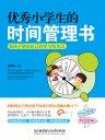 优秀小学生的时间管理书:教孩子掌控自己的学习和生活