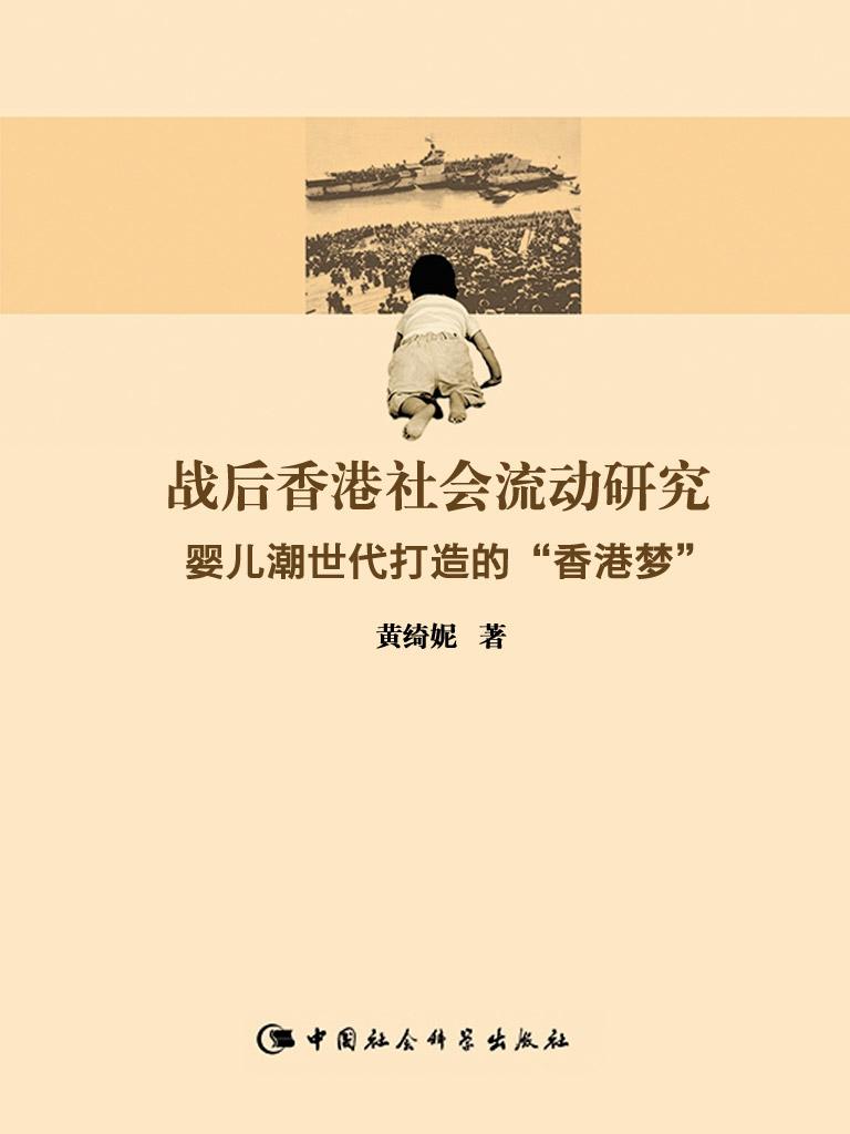 战后香港社会流动研究