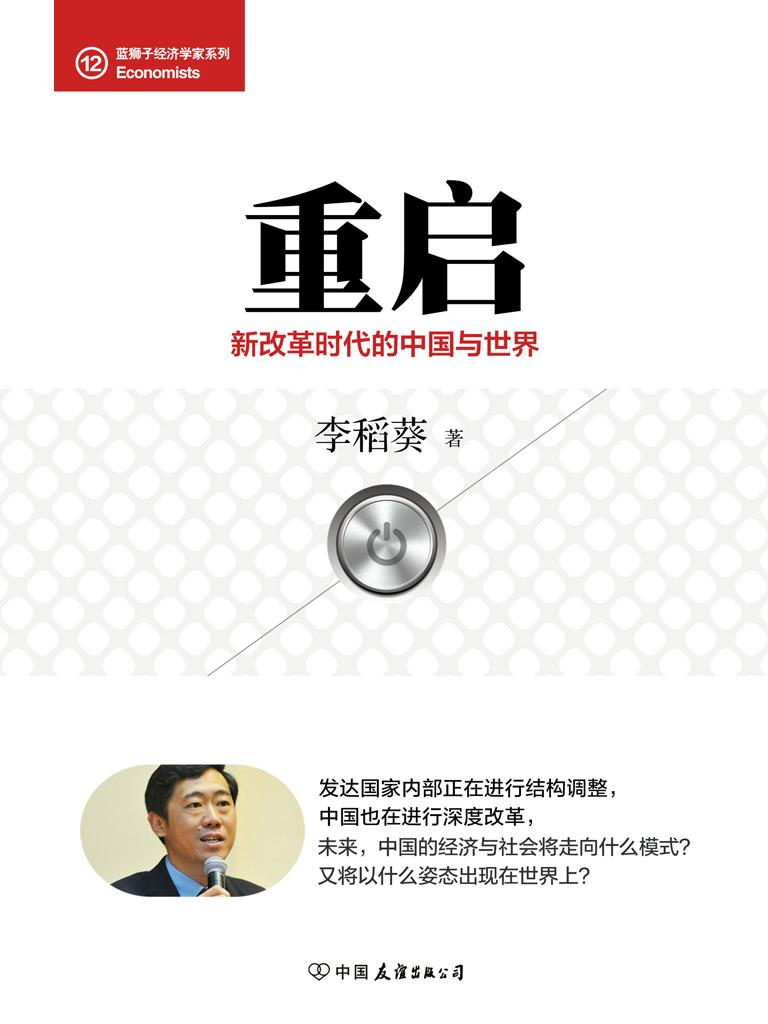 重启:新改革时代的中国与世界