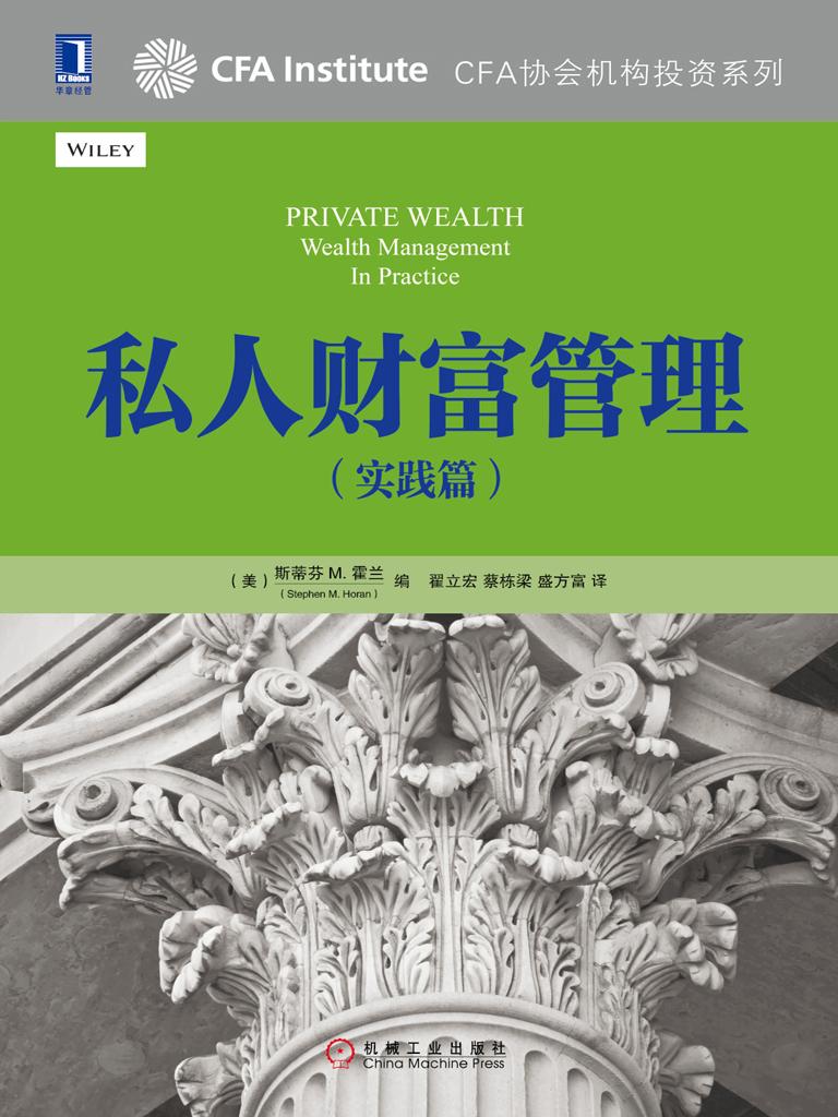私人财富管理