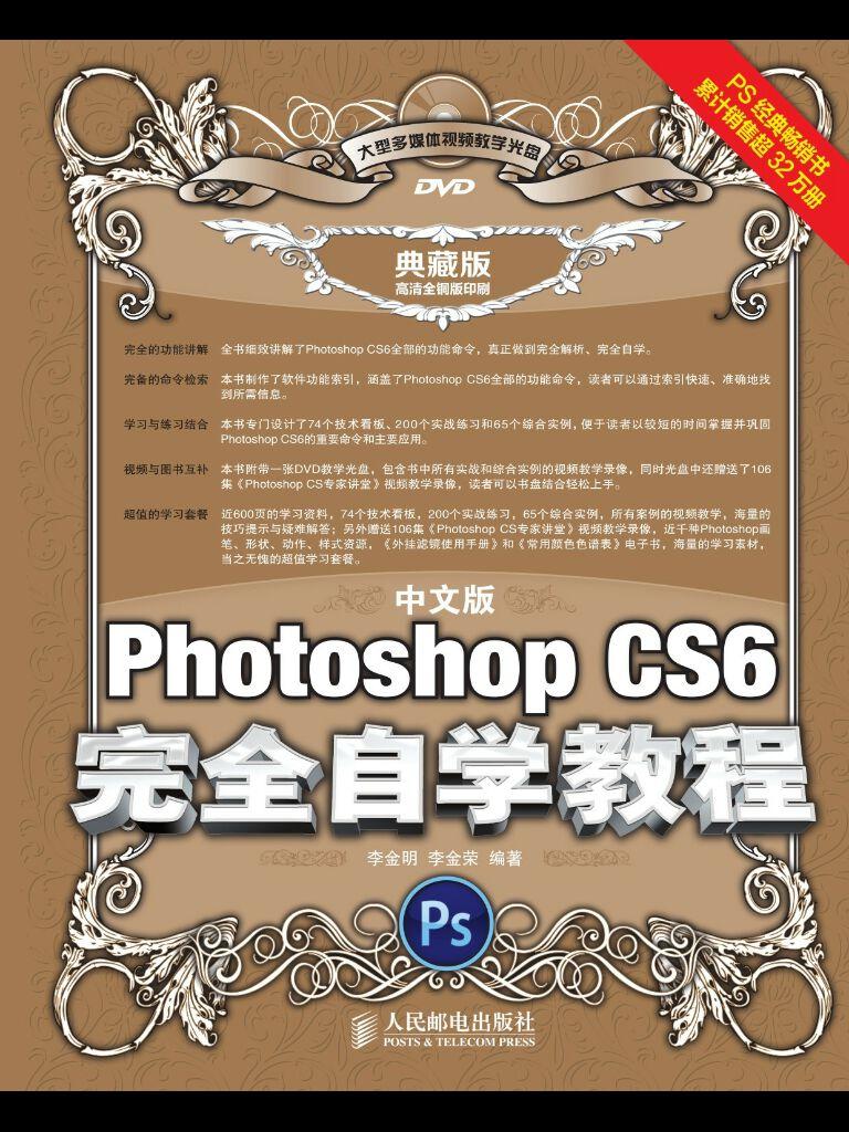 中文版Photoshop CS6完全自學教程(典藏版)