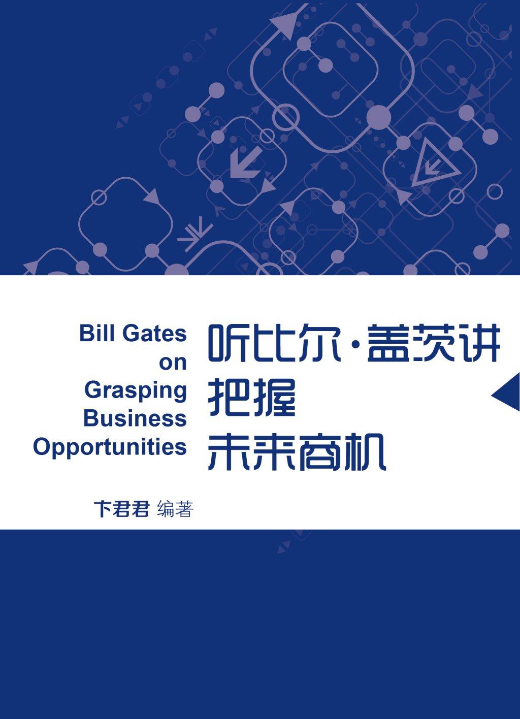 听比尔·盖茨讲把握未来商机(蓝狮子速读系列-管理024)